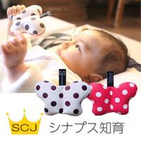 新生児からの知育玩具【シナプス知育】おやすみたまごシリーズ良質な刺激をつめ込んだ知育玩具