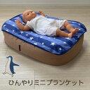 『ひんやりミニブランケット』おやすみたまご専用オプション (赤ちゃん/夏/熱い/涼しい/涼感アイテム/接触冷感/赤ち…
