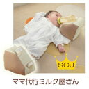 ハンズフリー授乳 『NEWママ代行ミルク屋さん』 (ミルク サポート クッション 赤ちゃん ベビー用品 育児グッズ 授乳 …