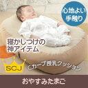 もれなくもらえるエアメッシュ『おやすみたまご』Cカーブ 授乳クッション &ベッド (赤ちゃん/育児グッズ/ママ/授乳/…