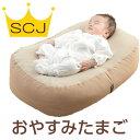 『おやすみたまご』Cカーブ 授乳クッション ベビーベッド(赤ちゃん 新生児 ベビー クッション お昼寝クッション バウ…