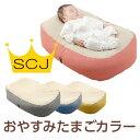 【もれなくもらえるひんやりミニブランケット】『おやすみたまごカラー』Cカーブ 授乳クッション &ベッド (赤ちゃん…