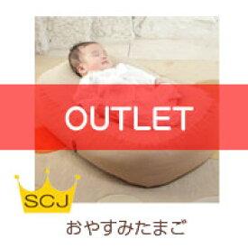 アウトレット『おやすみたまご』Cカーブ 授乳クッション &ベッド OUTLET