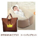 『おやすみたまごプラス&トートバッグセット』多機能Cカーブベッド (赤ちゃん/新生児/寝かしつけ/神アイテム/背中ス…