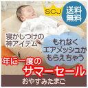 【サマーセール】エアメッシュがもれなくもらえる 【送料無料】『おやすみたまご』Cカーブ 授乳クッション &ベッド …