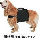【大型犬用介護用品】歩行補助ハーネス(胴体用/MLサイズ)【あす楽対応】