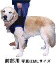 【大型犬用介護用品】歩行補助ハーネス(前部用/MLサイズ)【あす楽対応】