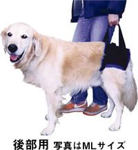 【大型犬用介護用品】歩行補助ハーネス(後部用/MLサイズ)【あす楽対応】