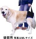 【大型犬用介護用品】歩行補助ハーネス(後部用/Lサイズ)【あす楽対応】