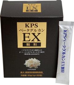 KPSベータグルカンEX【顆粒】【犬用サプリメント】<あす楽対応>