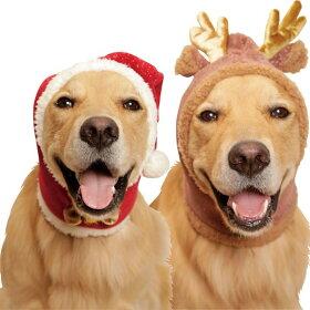 クリスマスニットキャップ【大型犬向け】<あす楽対応>