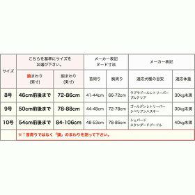 スーパーハーネス(タータンチェック)【大型犬向け】<あす楽対応>