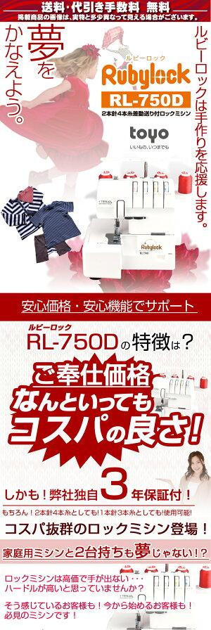 TOYO2本針4本糸ロックミシンRL-750Dミシン本体ロックミシン