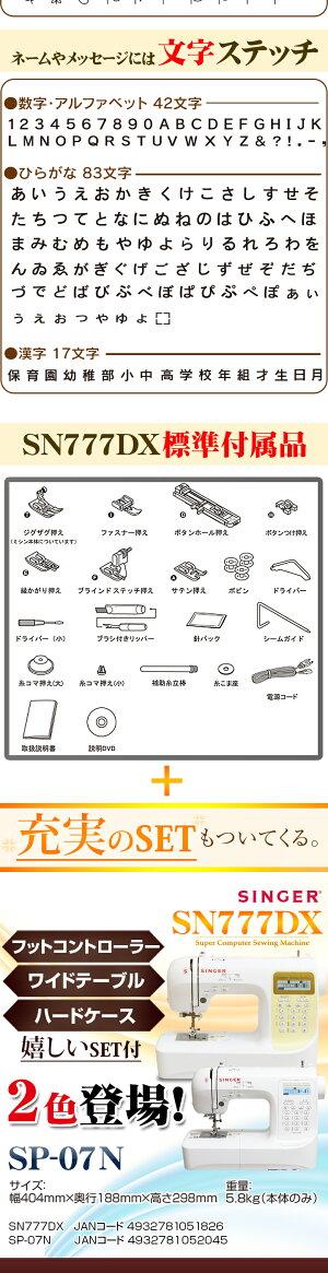 シンガーミシン文字縫い初心者コンピューターミシンSN777DX/SP-07NSN-777DXSP07Nフットコントローラー・ワイドテーブル・ハードカバー・サイドカッター付き!本体