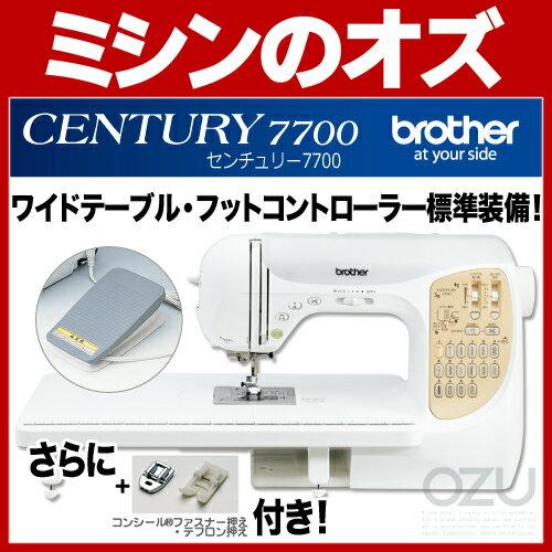 ブラザー コンピュータミシン Century7700 フットコントローラー・ワイドテーブル他付き 本体