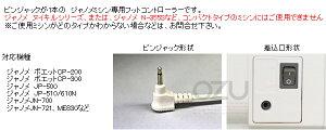 ジャノメフットコントローラー(JP510・JP610・JN700用)