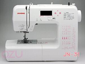 【あす楽対応可能】【送料無料】ジャノメコンピュータミシンJN-31/51