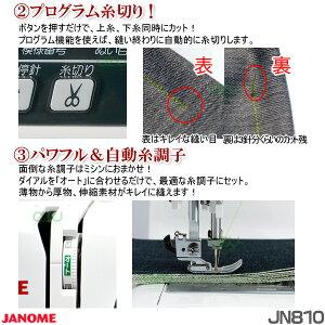 【送料無料】【ギフトラッピング商品_楽ギフ】最新機種!ジャノメコンピュータミシンJN-810自動糸切り機能付き!ワイドテーブル・スモールピンクッション付き![JA079]