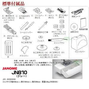 【送料無料】【ギフトラッピング商品_楽ギフ】最新機種!ジャノメコンピュータミシンJN-810付属品