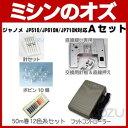 【あす楽対応可能】ジャノメJP510/JP610N/JP710N対応 フットコントローラー他 Aセット