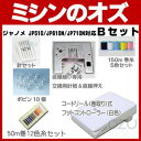 【あす楽対応可能】ジャノメJP510/JP610N/JP710N対応 コードリール式フットコントローラー他 Bセット