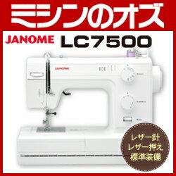 ジャノメ 電動ミシン LC7500 本体