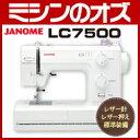 【送料無料】ジャノメミシン LC7500  レザー押え、レザー用針標準付属!フットコントローラー操作!