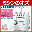 【下取り対応】【送料無料】JUKI ロックミシン シュルル MO-1000M