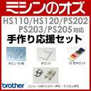 【あす楽対応可能】ブラザー HS110/HS120/PS202/PS203/PS205対応 手作り応援小物セット