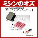 【あす楽対応可能】ジャノメ JN-810/JN-51/ME-830他対応 フットコントローラーセットA[RS-OT041]