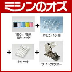 サイドカッターセット シンガー・TOYO兼用