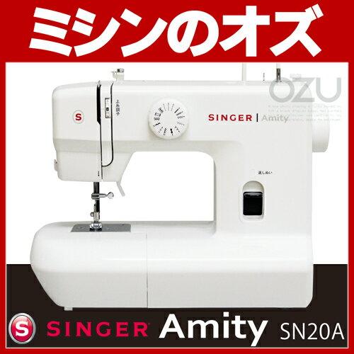 シンガー 電動ミシン Amity SN20A フットコントローラー付き 本体