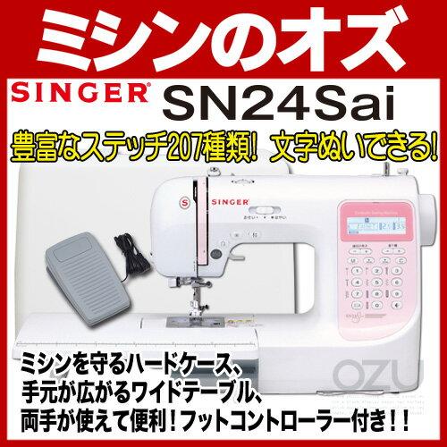 シンガー コンピューターミシン SN24Sai 本体 入園入学 新生活応援 ミシン 初心者 自動糸調子