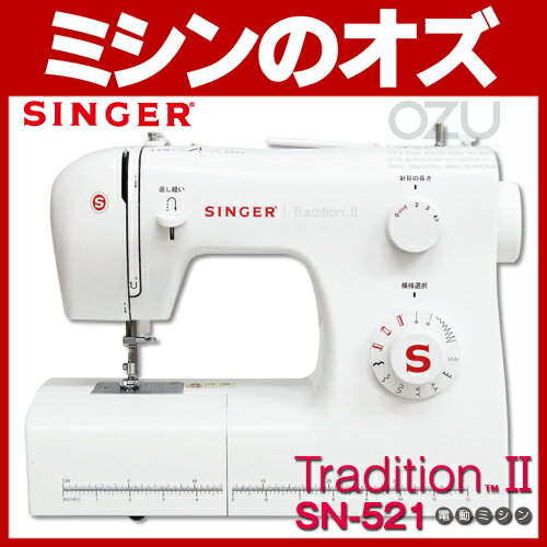 【ママ割会員限定 最大1000ポイントバック!】シンガー 電動ミシン Tradition2 SN-521 フットコントローラー付き 本体
