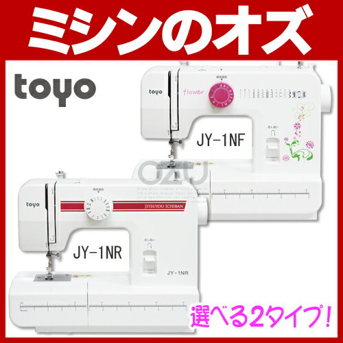 TOYO パワフル電動ミシン JY-1NR/JY-1NF フットコントローラー付き 本体