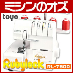 TOYO 2本針4本糸ロックミシン RL-750D 本体 ロックミシン