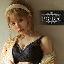 お客様満足度 NO1【PG-bra(ピージーブラ)】|人気 ナイトブラ 育乳 バストアップ ブラジャー 育乳ブラ 美乳 寝てる間…