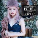 前モデル:お客様満足度 NO1【PG-bra(ピージーブラ)2個セット】|人気 ナイトブラ 育乳 バスト 女子力 アップ ブラジャー 育乳ブラ 美乳 寝てる間でもバストケア