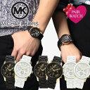 【ペア価格】ペアウォッチ マイケルコース 時計 MICHAELKORS 腕時計 マイケル コース ペア 腕時計 マイケルコース ペ…