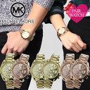 【ペア価格】ペアウォッチ マイケルコース 時計[ MICHAELKORS 腕時計 ]マイケル コース ペア 腕時計[マイケルコース ペアウォッチ]メンズ/レディ...