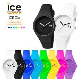【5年保証対象】アイスウォッチ 時計 ICEWATCH 腕時計 アイス ウォッチ アイスウォッチ 腕時計 Ice Watch時計 Ice Watch 腕時計 アイス ブラック ICE メンズ レディース ブラック アイスオラ iceola アイス オラ 送料無料
