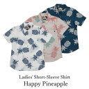 アロハシャツ レディース アロハシャツ Happy Pineapple 全3色 半袖 大きいサイズ メール便利用で 送料無料 沖縄版 かりゆし ココナッツジュース シャツ 結婚式