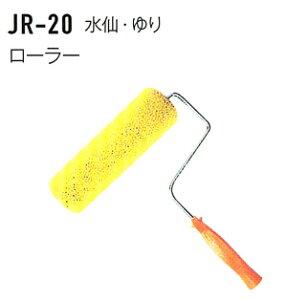 ジョリパットJR20スチップルローラー(水仙・ゆり用) ローラーとハンドル塗料販売