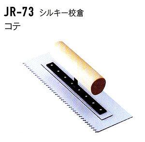 エントリーでP10倍★ジョリパットJR73シルキー校倉用 コテ 塗料販売