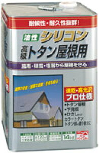 【廃盤】油性シリコントタン屋根用 ピュアブラック 14kg 120m2分 塗料販売