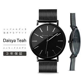 【500円OFFクーポン対象】 Daisya 腕時計 日本製ムーブメント 腕時計 シンプル 3年間品質保証 腕時計 メンズ 腕時計 男女兼用 ユニセックス 腕時計 シンプル クォーツ時計 メール便 送料無料 プレゼント 父の日 腕時計 メンズ