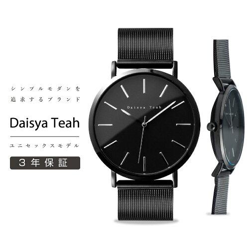 Daisya 腕時計 日本製 ムーブメント 3年間品質保証 腕時計 メンズ 腕時計 男女兼用 ユニセックス 腕時計 シ...