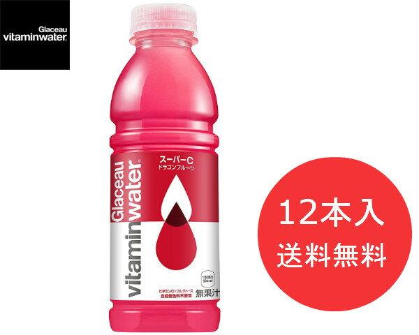 グラソー ビタミンウォーター スーパーC ドラゴンフルーツフレーバー 500ml×12本入り コカ・コーラ水分補給 熱中症対策 オシャレ ドリンク 高齢者 子ども ケース販売 まとめ買い glaceau vitaminwater