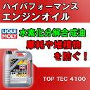 【nl422】【LIQUIMOLY リキモリ エンジンオイル】TOP TEC 4100 5W-40 5Lボトル【トップテック 4100】