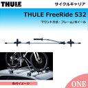 【Thule(スーリー)FreeRide 532】自転車用キャリア フレーム/ホイールマウント方式・T-トラックアダプター付属【湾曲…